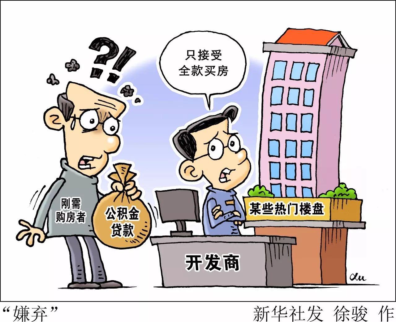 公积金制度一直在改革 想买房公积金还靠得住吗?