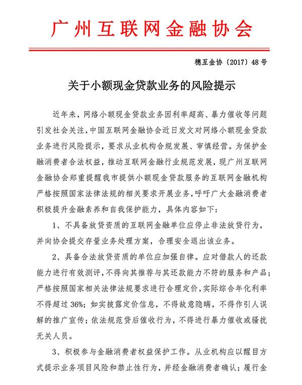 广东互金协会:无资质机构应立即停止非法放贷