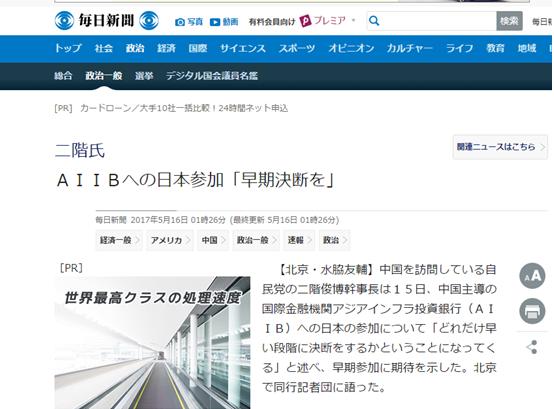 """日本副首相把亚投行比作""""高利贷"""" 被人当场喝止"""