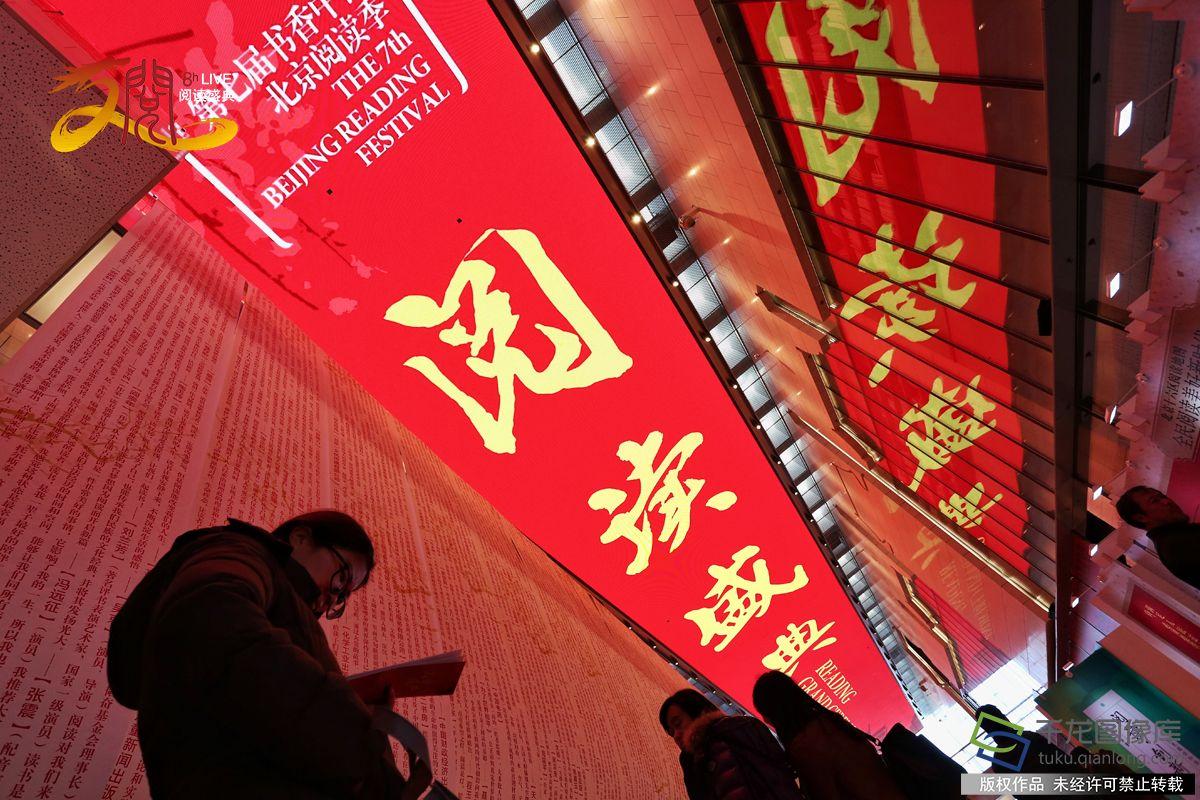 12月5日,为期4天的第七届书香中国·北京阅读季阅读盛典在北京天桥艺术中心隆重举行。图为阅读盛典成果展示长廊。千龙网记者陈健男摄