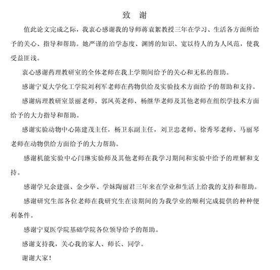 宁夏医科大学一硕士论文涉嫌抄袭同校毕业生,校方将核实