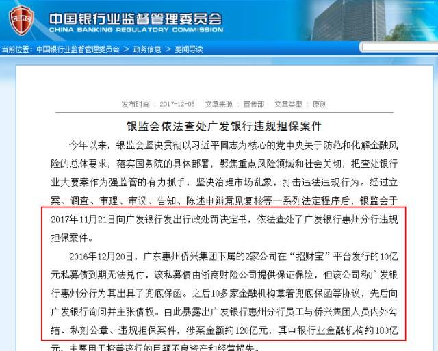 120亿萝卜章大案终结:广发银行1个月利润被罚光
