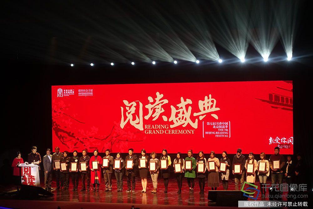 12月5日,为期4天的第七届书香中国·北京阅读季阅读盛典在北京天桥艺术中心隆重举行。图为年度优秀阅读推广机构颁奖现场。千龙网记者孙梦圆摄