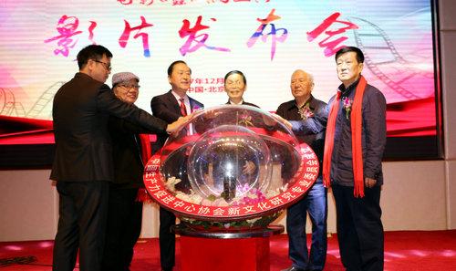 中国生产力促进中心协会新文化研究专业委员会在京成立