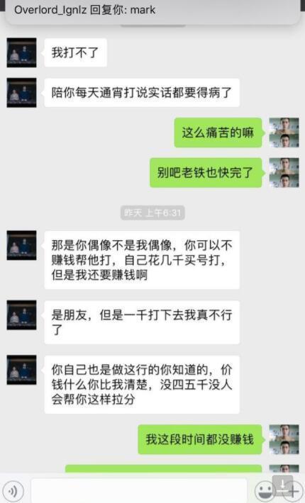 后来卢本伟却告诉他打职业不行: