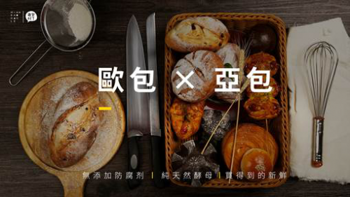 面包好了_655℃汤种面包触摸幸福的感官