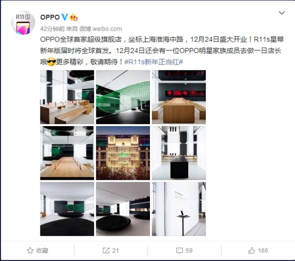 OPPO首家超级旗舰店本月24日开业:神秘嘉宾当店长