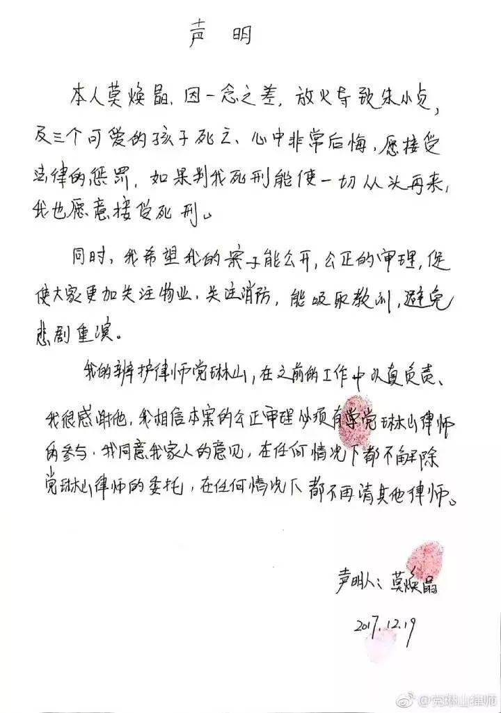 惠泽社群图库保姆纵火案若被告执意不换辩护人 案子如何进行?