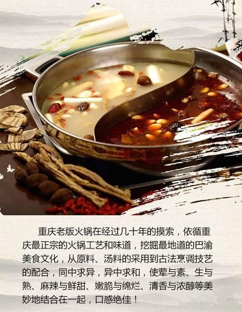 中国重庆老版火锅郑州(京广路)店开业大狂欢豪礼送不停(组图)