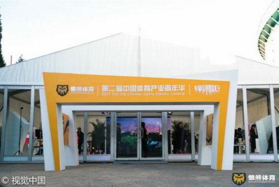 """""""潮前走""""第二届中国体育产业嘉年华在京举办"""