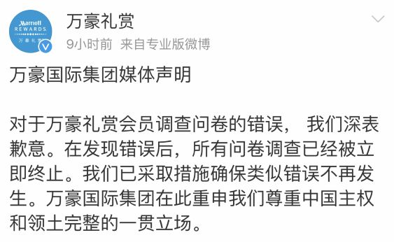万豪被查!此事关乎中国主权,不容挑战和触犯!