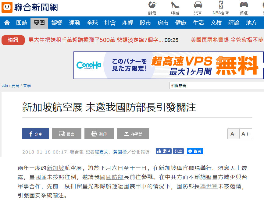 新加坡航展未邀台湾参加 台媒:受大陆打压所致