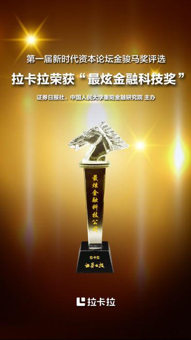 """领航金融科技创新发展 拉卡拉荣膺""""最炫金融科技奖"""""""