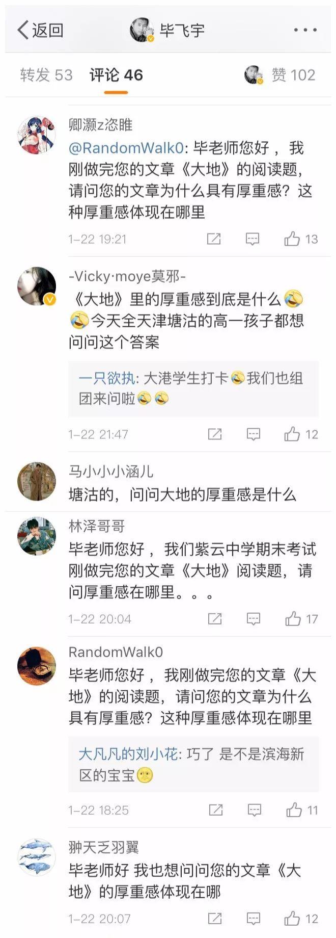 """因为一道期末阅读题,作家毕飞宇被学生""""围攻""""!"""