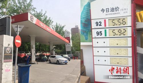 资料图:北京市西城区某中石化加油站。<a target='_blank' href='http://www.chinanews.com/' ></p><p class=