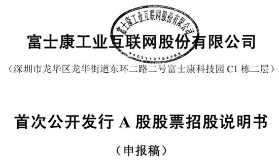 富士康IPO硬伤:成立未满3年,无实控人,负债1204亿