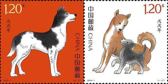 戊戌年邮票