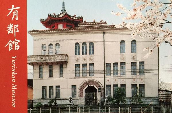 """藤井有邻馆据说是""""故宫等清代皇家建筑以外的唯一使用清宫琉璃瓦的房子""""。"""