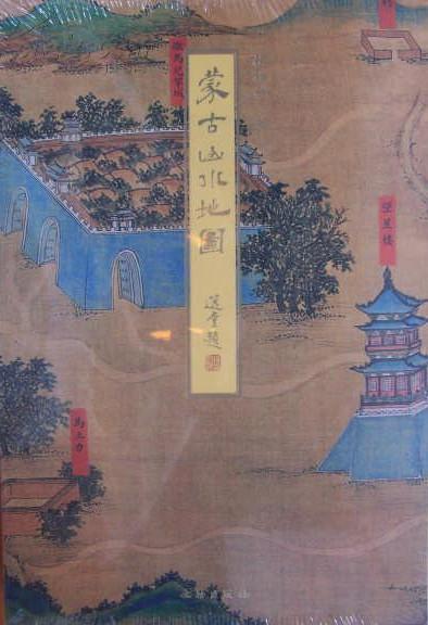 《蒙古山水地图》定价3000元,封面书名由刚刚过世的国学大师饶宗颐先生题写。
