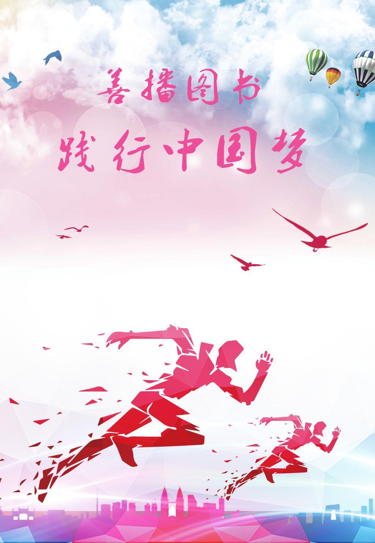 善播图书践行中国梦,传承优秀传统文化,让经典流传