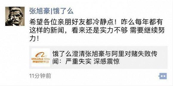 张旭豪朋友圈否认与阿里对赌失败传闻
