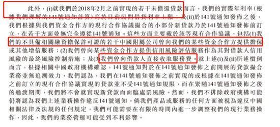 团贷网联合创始人张林在接受时报君采访时则表达了不同意见,他认为,虽然目前整改验收工作已经到了尾声,但是整改验收与上市并没有太大关系,不管企业在哪里上市,都需要接受内地的监管政策。