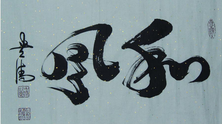 中国梦 彩色字
