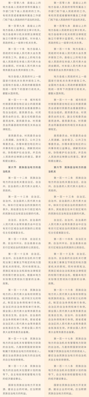 (收藏重要学习资料)宪法修改最全对比表
