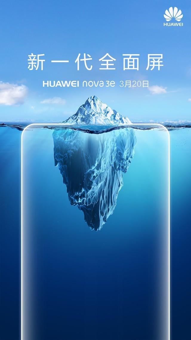 全面屏扎堆华为vivo新品海报大秀CP战术