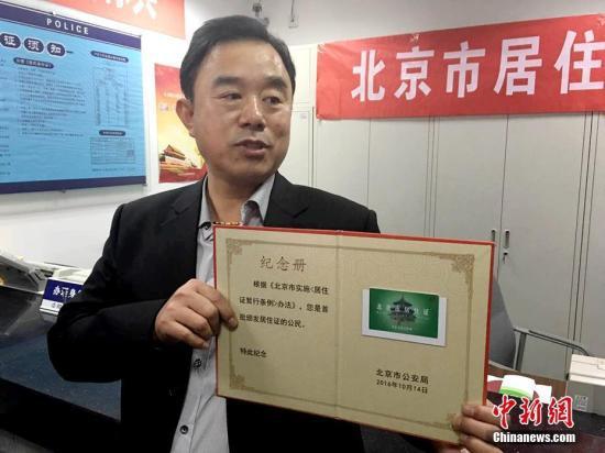 北京市居住证。中新网记者马学玲摄