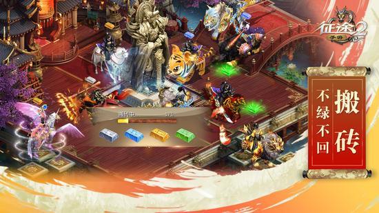 《征途2手游》4月12日全平台上线共赴12年征途盛宴
