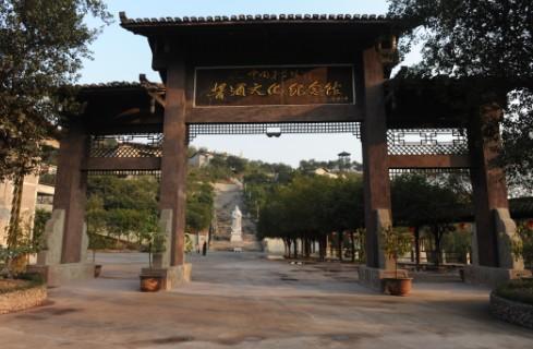 曹派酱香・宋代官窖・茅台镇酿造历史活化石