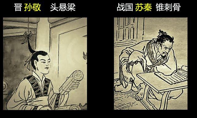 杨鹏评点史记人物:苏秦和孔子 谁更值得学习?
