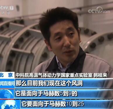 世界最高水平!中国建造马赫数10-25的高超声速风洞