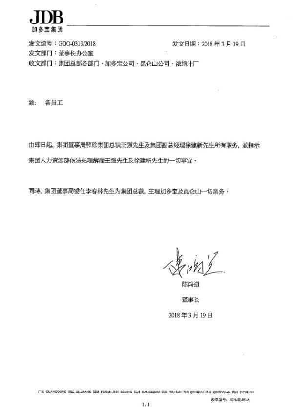 加多宝总裁被解职 李春林接任!