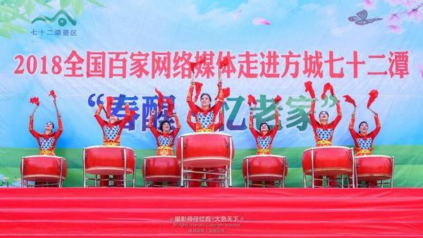 """""""春醒•忆老家""""2018全国百家网络媒体走进""""丝路之根生态方城"""""""