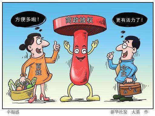 便民大招:上学、购房、入户......北京取消50项证明