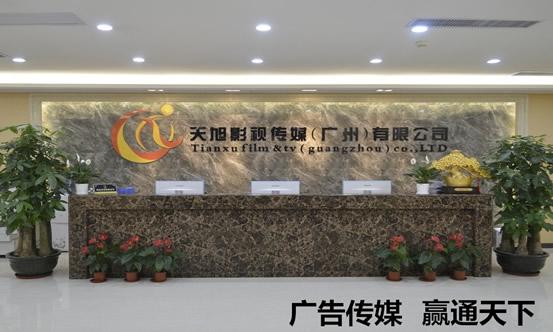 天旭传媒公司业务经营范围包含哪些!