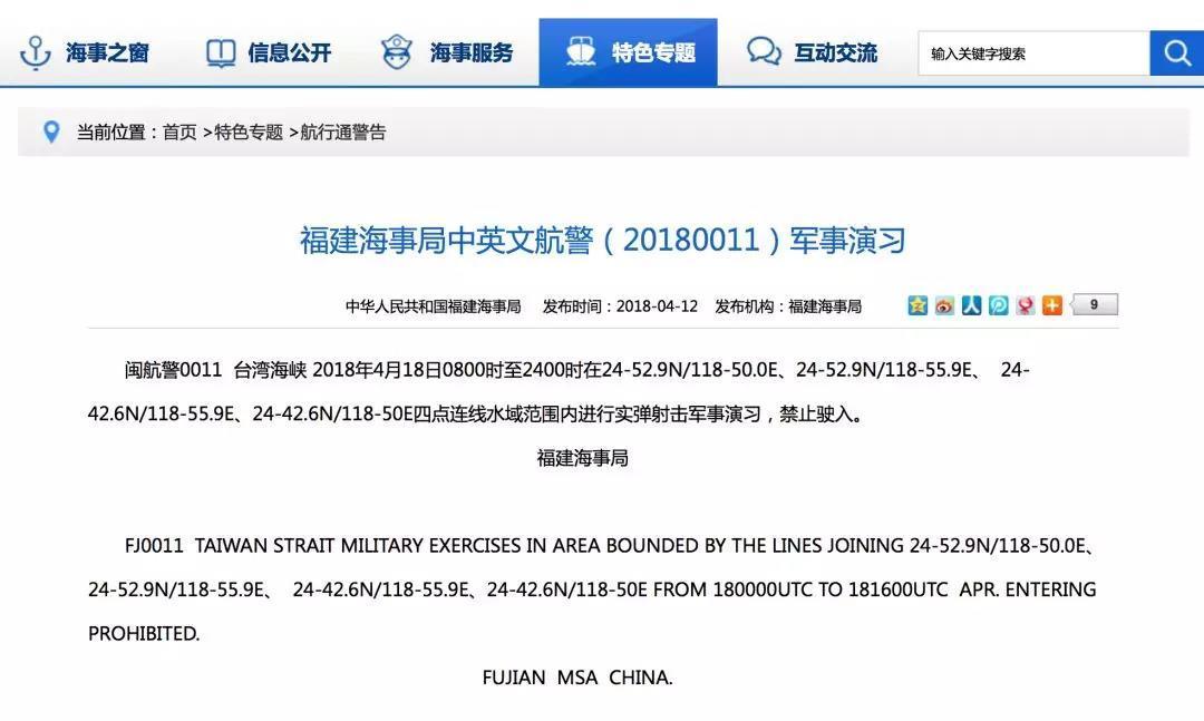 解放军在台湾海峡实弹演习 央视:赖清德们听到了吗