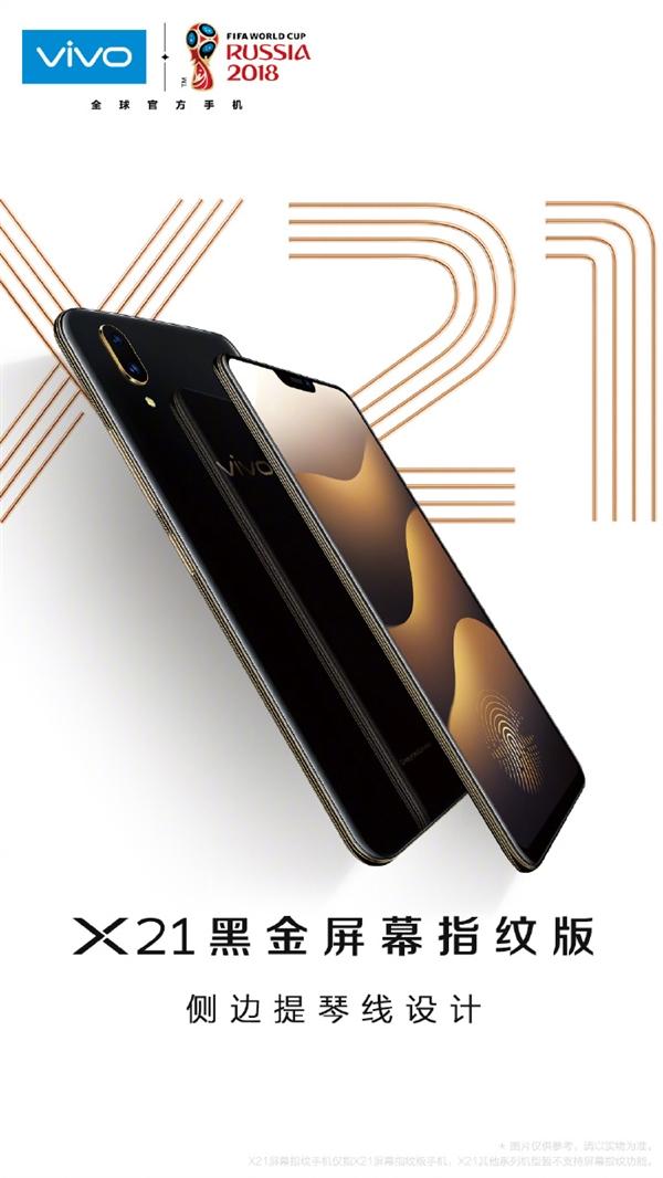 vivo X21新版发布:全新黑金外观侧边提琴线