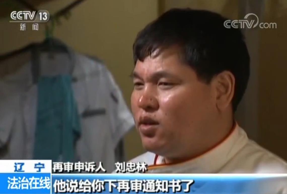刘忠林故意杀人案再审改判无罪 可申请国家赔偿