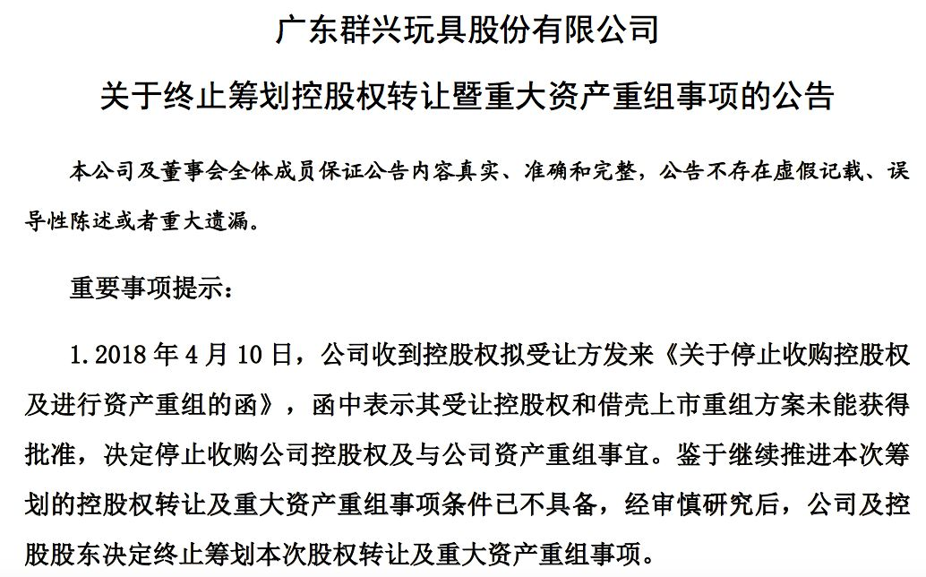 广东玩具大王沉沦记:曾年收5亿今只剩26人 半年零收入