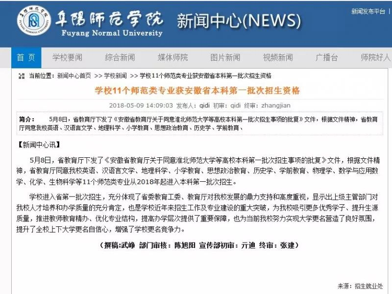 阜阳师范学院要升一本了?!重磅消息发布!