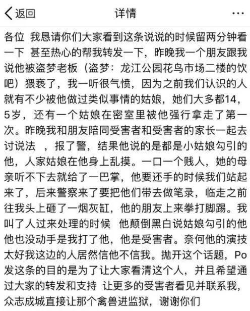 △小皓在微博上讲述事情经过