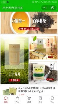 杭州西湖龙井茶小程序招商邀你共品西湖茶