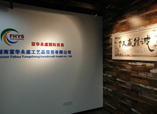 湖南富華永盛工藝貿易有限公司 真正的行業佼佼者