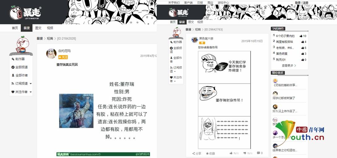 暴走漫画侮辱董存瑞 网友:挑衅英烈保护法