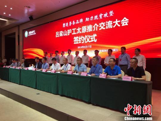 """当天的推介交流会上,200名""""吕梁山护工""""找到""""婆家""""实现就业。 王惠琳摄"""