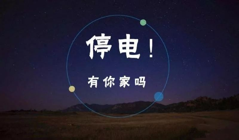 天津这些地方要停电,涉12区,有你家吗?