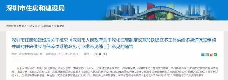 深圳愤怒宣布住房体制二次巨变:人才房降价至60%,安居房降价一半!